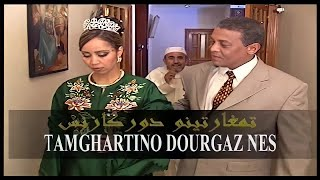 FILM  TAMGHARTINO | Tachelhit tamazight, souss