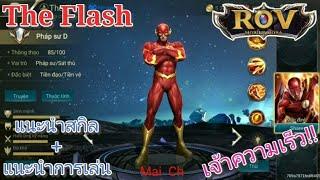 Garena RoV Vn-รีวิวThe Flashเจ้าแห่งความเร็วมาแล้วววว