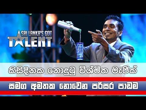 කිසිදිනක නොදුටු විශ්මිත මැජික් සමග අමතක නොවෙන පරිසර පාඩම | Sri Lanka's Got Talent