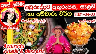 Salads, desserts and achchuru (pickle) recipes Apé Amma