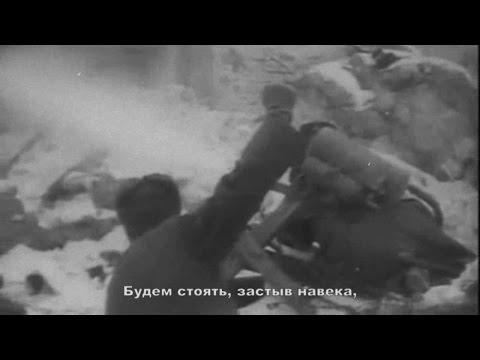 Accept Stalingrad video clip и перевод