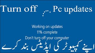 How To Stop Windows 10 From Automatically Downloading & Installing Updates in Urdu Tutorials 2019