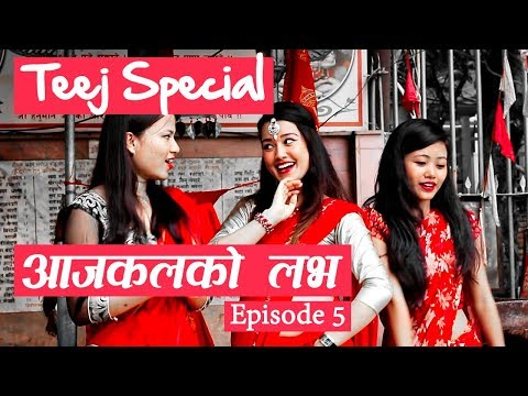 Aajakal Ko Love -Episode 5 New Nepali Short Movie 2017 /2074 - Colleges Nepal Comedy Film
