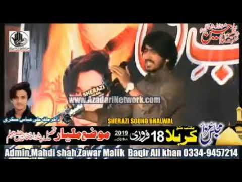 Zakir Hammad Raza || Majlis 18 Feb 2019 (Jalsa Ali Abbas Askari) Pind dadan khan ||