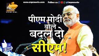 किसानों की कर्जमाफी नहीं हुई, बदल दो CM - नरेंद्र मोदी। MP News