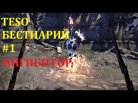 The Elder Scrolls Online БЕСТИАРИЙ #1 - Planar Inhibitor(White Gold Tower)
