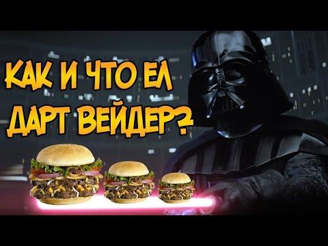 Как и что ел Дарт Вейдер? (Звездные Войны)