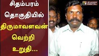 சிதம்பரம் தொகுதியில் திருமாவளவன் வெற்றி  உறுதி... | #Election2019 #Tirumavalavan #Chidambaram