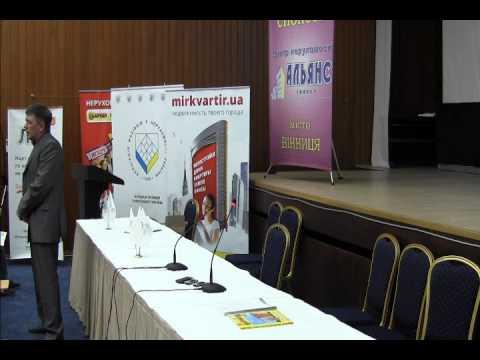 Система эффективной торговли АСНУ - реальный шаг к созданию МЛС в Украине. Ялта, 2013.