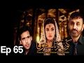 Kaun Karta Hai Wafa - Episode 65   ATV