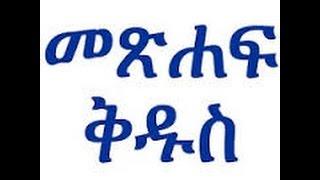 Mela'ke Teshay Kesis Dejene Sheferaw - Ethiopian Orthodox Tewahdo Sermon