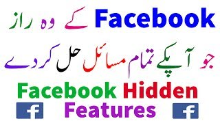 Facebook Hidden Features -Facebook Secrets 2017