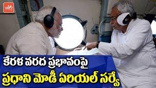 PM Narendra Modi Aerial Survey of Kerala Floods 2018 | #PMNarendraModi