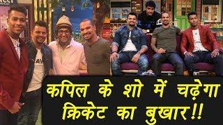 Kapil Sharma Show: Suresh Raina, Shikhar Dhawan and Hardik on the show | FilmiBeat