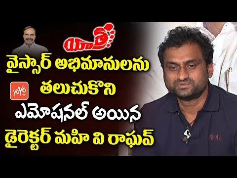 Mahi V Raghav Emotional Speech after Yatra Movie Success | YSR Biopic | Yatra Telugu Movie | YOYO TV