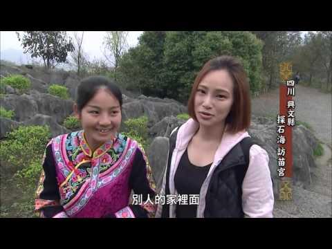 台灣-大陸尋奇-EP 1616-一城風華滿絕藝(五十)