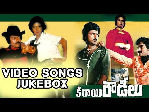Kirai Rowdeelu Telugu Movie Full Video songs Jukebox || Chiranjeevi, Mohan Babu Photo Image Pic