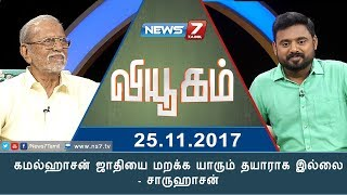 Interview with Charuhasan 25-11-2017 News 7 Tamil