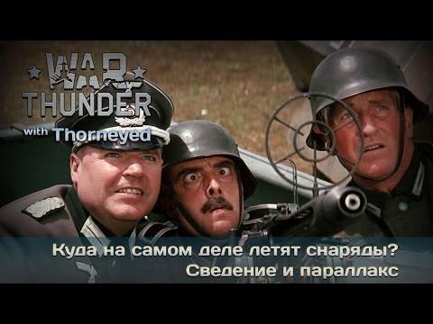War Thunder | Куда на самом деле летят снаряды?