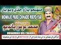 Monhjo Paro Chhade Wayo Yar - Mohammad Urs Chandio - Volume 155 - Audio