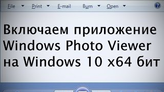Возвращаем Windows Photo Viewer на Windows 10
