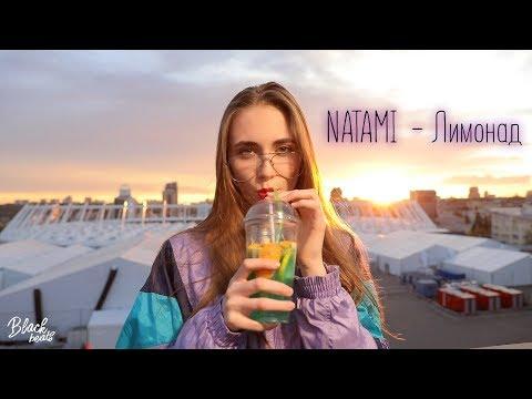 NATAMI - Лимонад