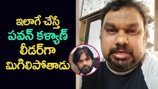 Kathi Mahesh Latest Comments on Pawan Kalyan and Janasena Party | Filmylooks