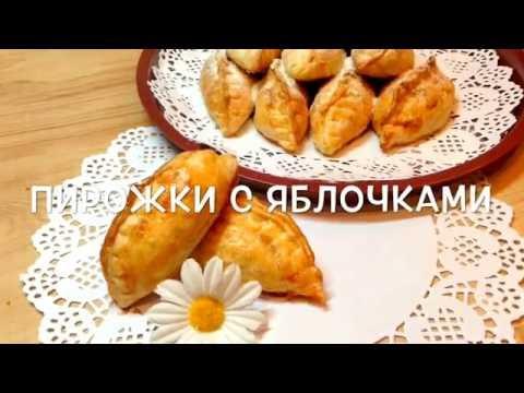 Рецепт сдобные пирожки с яблоками рецепт