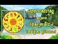 Video ហោរាសាស្រ្តសម្រាប់ថ្ងៃ សុក្រ ទី២៤ ខែវិច្ឆិកា ឆ្នាំ២០១៧,Khmer Horoscope on 24-11-2017