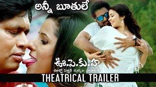 అన్నీ బూతులే   U PE KU HA Theatrical Trailer   Rajendra Prasad   Ali   Bhrammanandam   Sakshi