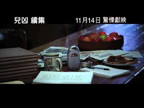 兒凶續集 (Insidious: Chapter 2)電影預告