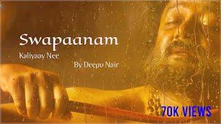 Swapaanam - Kaliyaay Nee