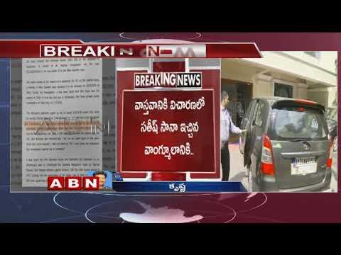 సీఎం రమేష్ను ఇరికించేందుకు భారీ కుట్ర | CBI held Devender in bribery case | ABN Telugu