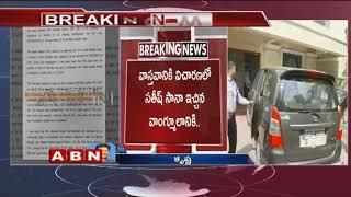 సీఎం రమేష్ను ఇరికించేందుకు భారీ కుట్ర   CBI held Devender in bribery case