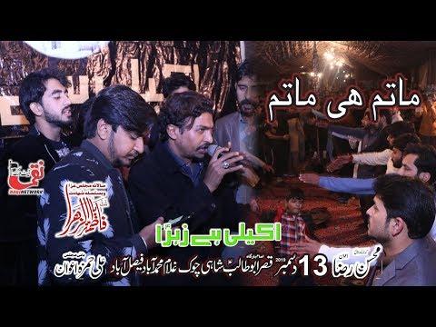 13 December 2019 Matam Dari Shahi Chowk Faisalabad