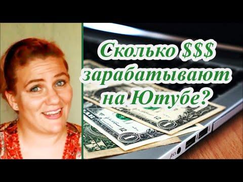США Сколько я зарабатываю на Ютубе? Сколько можно заработать? Valentina Ok. LifeinUSA. жизнь в США.