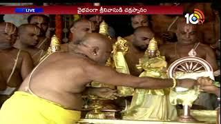 Tirumala Srivari Chakrasnanam Live | #TirumalaBrahmotsavalu