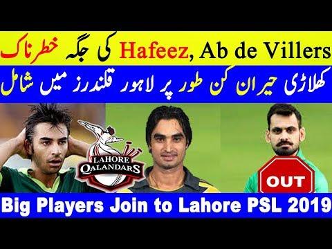 Salman Butt Join to Lahore Qalandars For PSL 2019 | Amazing News For Lahore Qalandar Fans thumbnail