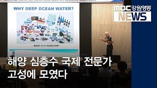 투R)해양 심층수 국제 전문가 고성에 모였다