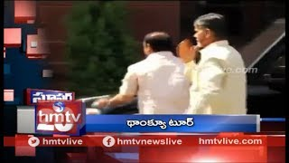 AP CM Chandrababu To Visit Delhi Today | Super 20  | hmtv