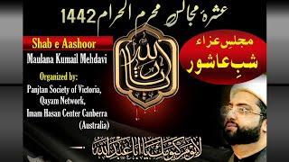 Ashra e Muharram 9th Muharram 1442 | Maulana Kumail Mehdavi