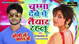 Latest Bhojpuri 2018 चुम्मा देबे में तैयार रहलू Omparkash Ji New Hit Song 2018