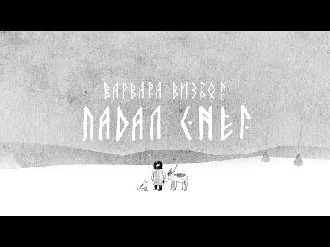Варвара Визбор - Падал снег