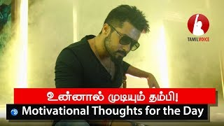 உன்னால் முடியும் தம்பி! 21.04.2018 | Motivational Thoughts for the Day - Tamil Voice