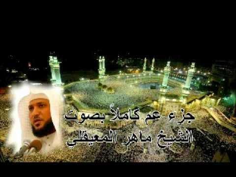 جزء عم كامل بصوت الشيخ ماهر المعيقلي Juz Amma By Maher Al Muaiqly video