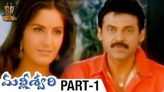 Anagarikam - Malliswari Full Length Movie Parts:01/10 | Venkatesh | Katrina Kaif