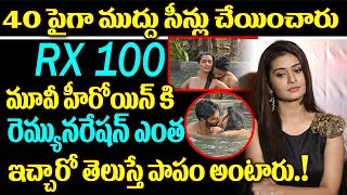 Actress Payal Rajput Remuneration For Rx100 Movie | Karthikeya | Payal Rajput | Top Telugu Media