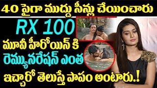 Actress Payal Rajput Remuneration For Rx100 Movie | Karthikeya | Payal Rajput | Top Telugu Media
