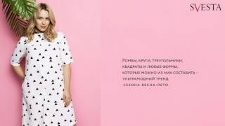 Мода Весна Лето 2017 Фото Юбки Для Полных Бурда