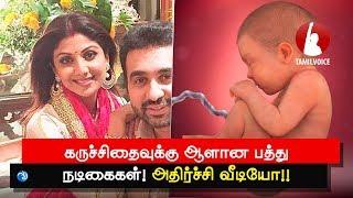 கருச்சிதைவுக்கு ஆளான பத்து நடிகைகள்! Ten Celebrity Miscarriages! - Tamil Voice